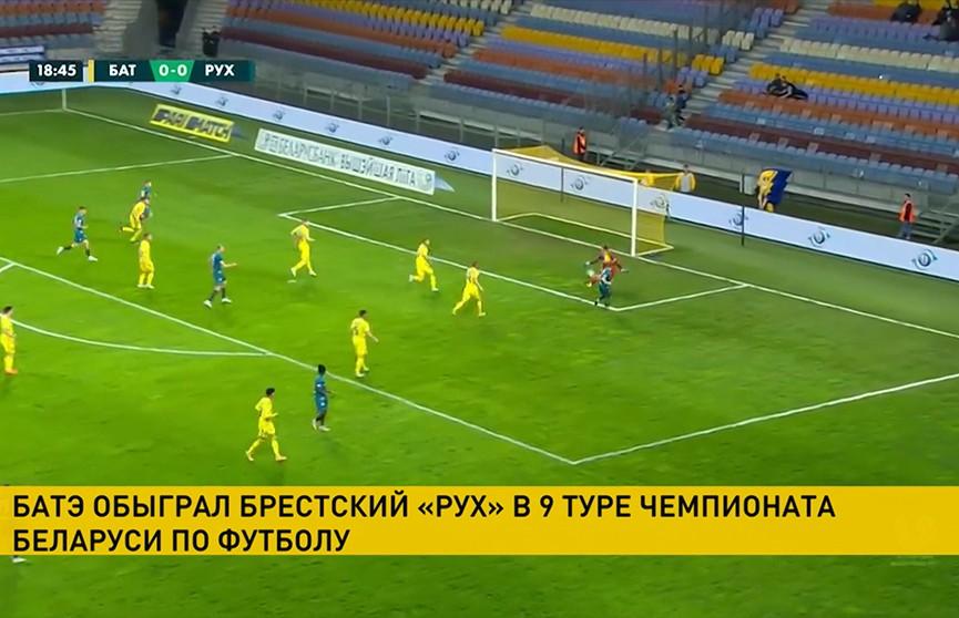 БАТЭ обыграл «Рух» в центральном матче 9-го тура чемпионата Беларуси по футболу