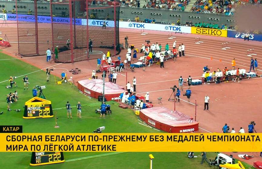 Чемпионат мира по лёгкой атлетике в Катаре: пока сборная Беларуси без наград