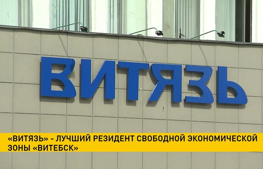 «Витязь» стал лучшим резидентом свободной экономической зоны «Витебск»