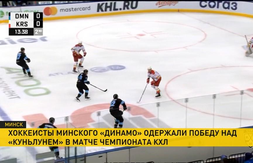 Хоккеисты минского «Динамо» прервали серию из двух поражений и обыграли китайский «Куньлунь»