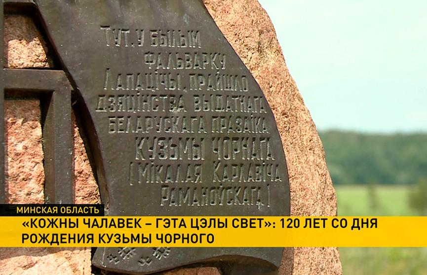 «Кожны чалавек – гэта цэлы свет»: Беларусь отмечает 120 лет со дня рождения Кузьмы Чорного