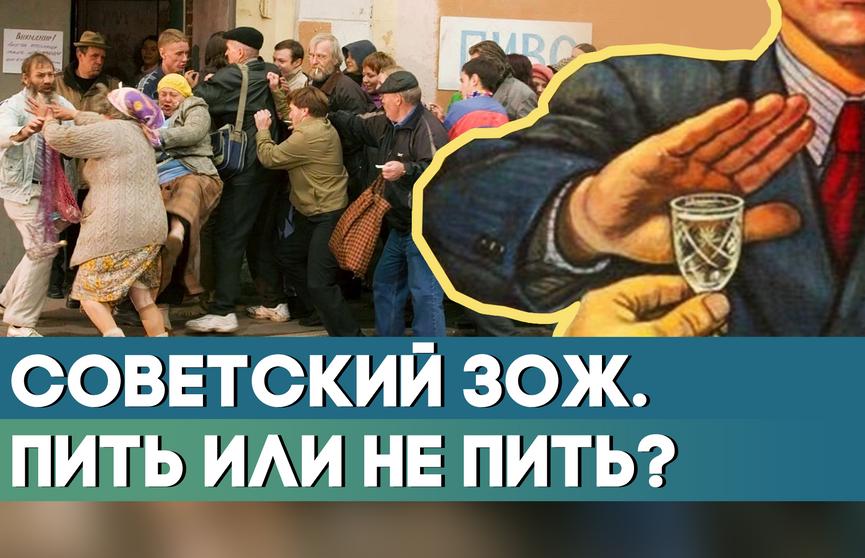 «Сухой закон» в деле. Как в СССР боролись с алкоголизмом?