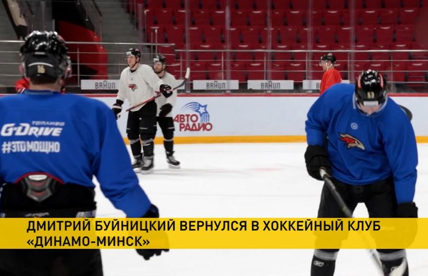 Белорусский форвард Дмитрий Буйницкий подписал контракт с ХК «Динамо-Минск»