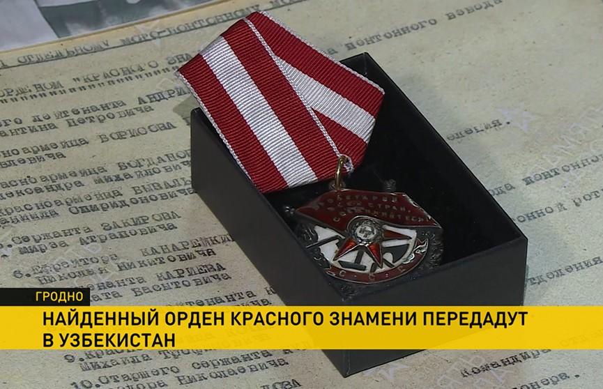 Найденный Орден Красного Знамени передадут в Узбекистан