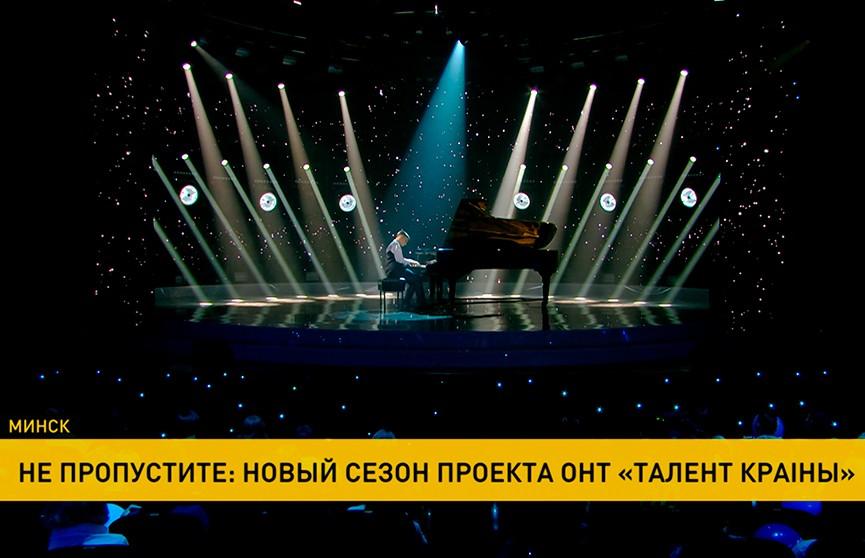 Как зажигаются звёзды? Телеканал ОНТ продолжает исполнять мечты талантливых детей в четвёртом сезоне проекта «Талент краiны»