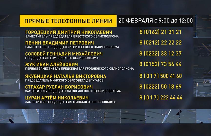 Прямые телефонные линии пройдут сегодня в исполкомах Беларуси