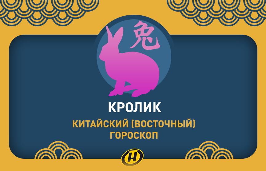 Кролик: Китайский (Восточный) гороскоп, характеристика знака, совместимость