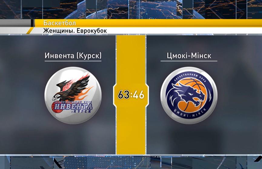 Баскетболистки «Цмокi-Мiнск» потерпели второе поражение на групповом этапе Еврокубка
