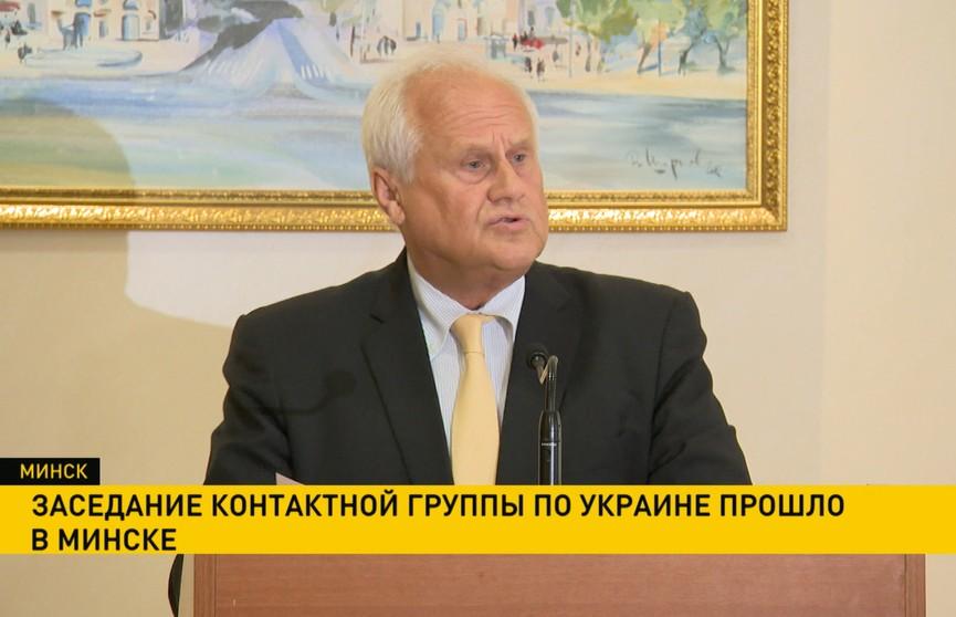 Заседание контактной группы по Украине: стороны конфликта договорились о бессрочном прекращении огня
