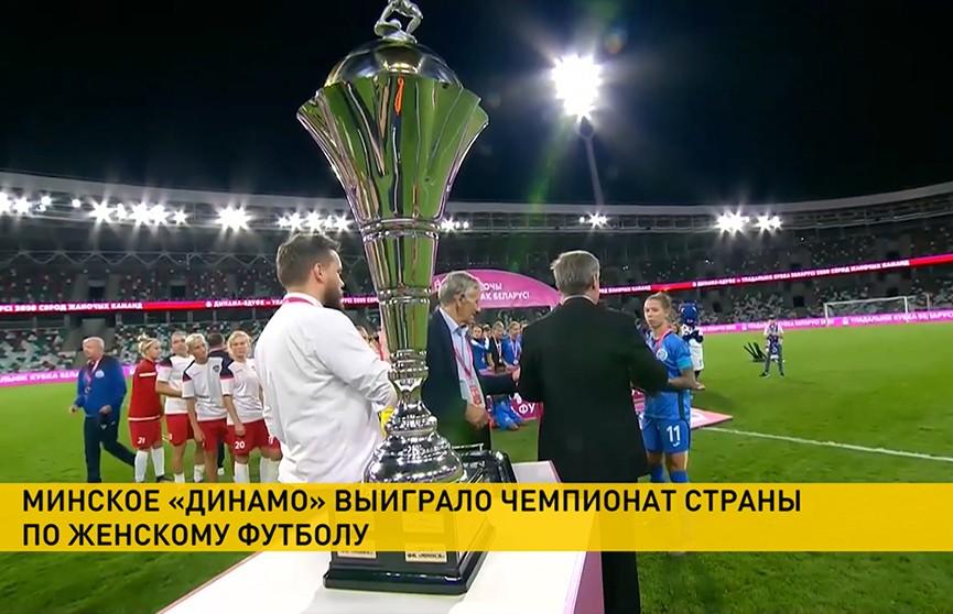 Футболистки минского «Динамо» выиграли чемпионат Беларуси