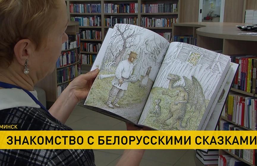 «Вядзьмар, які рабіўся ваўком»: в Минске прошла презентация уникального сборника белорусских волшебных сказок