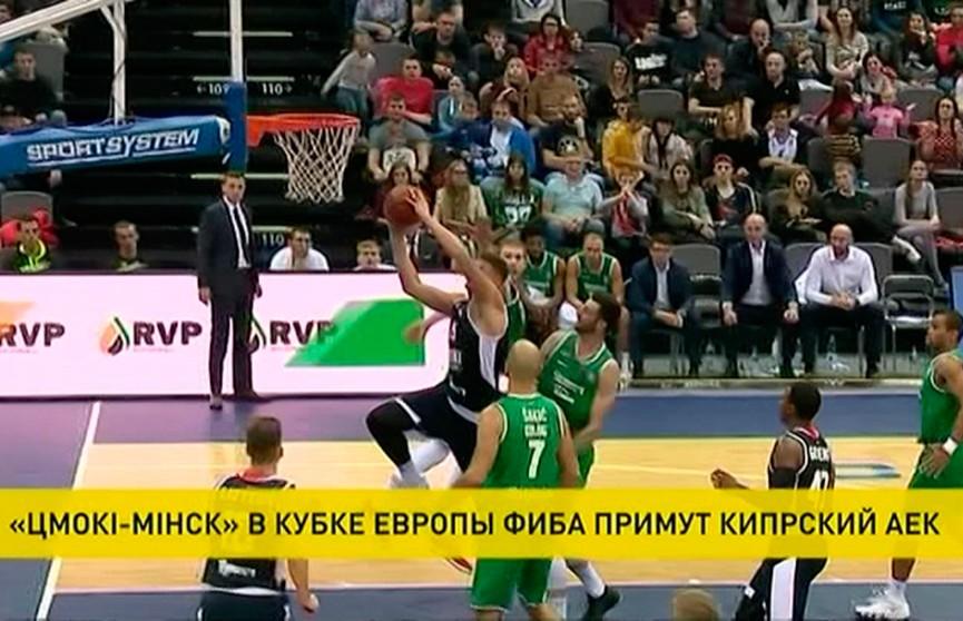 «Цмокi-Мiнск» портив «АЕК» – клуб продолжает выступление в Кубке Европы FIBA