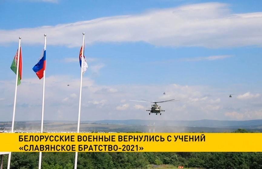 Белорусские военные вернулись с учений «Славянское братство-2021»