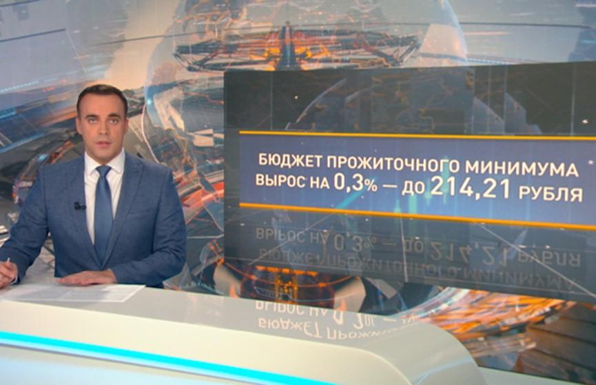 Бюджет прожиточного минимума в Беларуси увеличился с 1 ноября