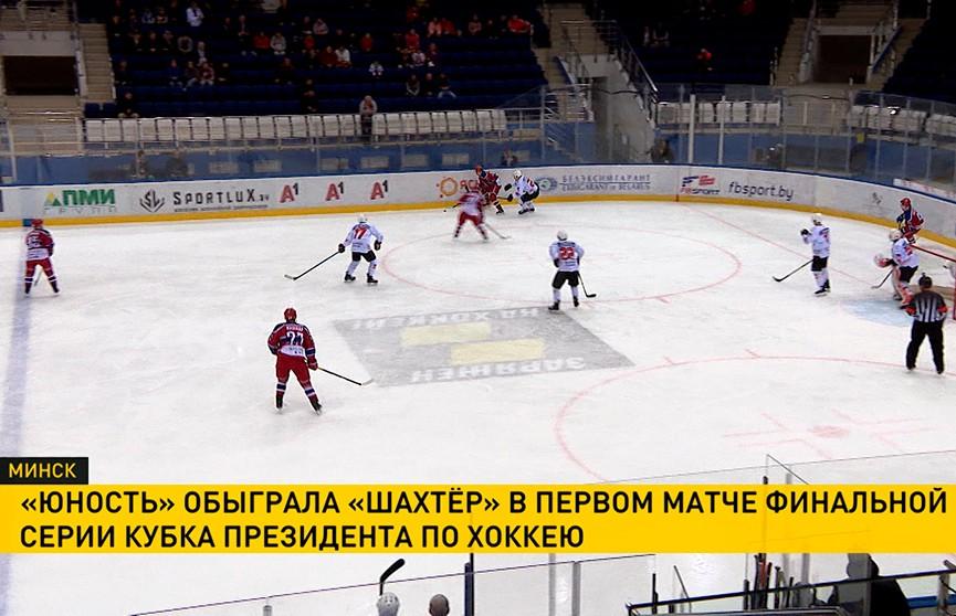 «Юность» обыграла солигорский «Шахтер» в матче финальной серии Кубка Президента по хоккею