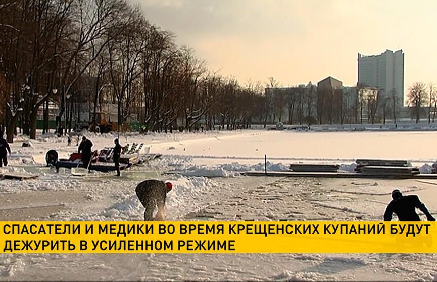 Спасатели и медики усилят контроль возле водоёмов во время крещенских купаний