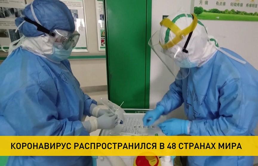 Вспышка коронавируса: за сутки случаи заражения зафиксированы ещё в 15 странах