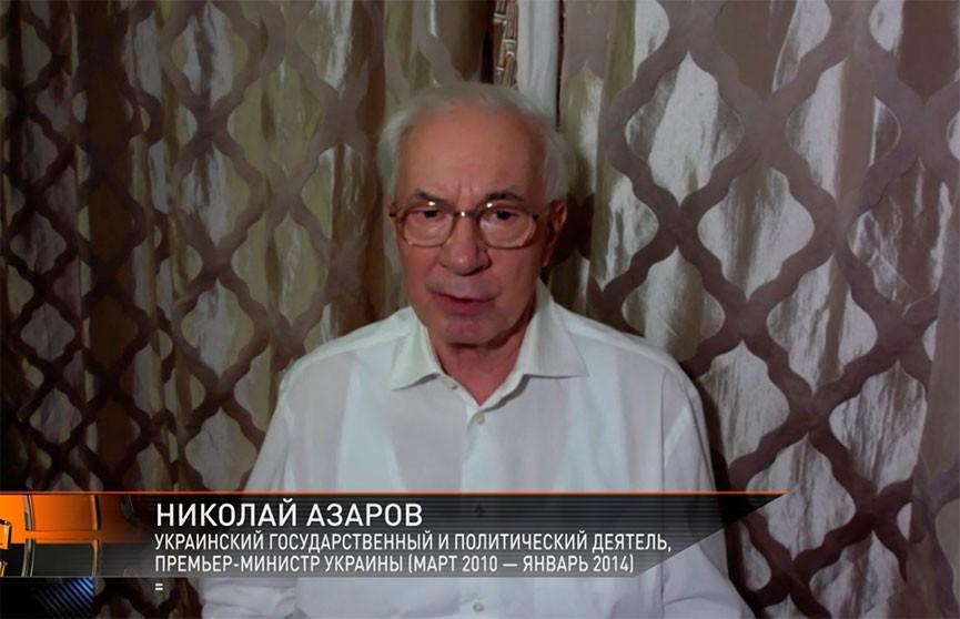 Экс-премьер Украины Николай Азаров: мой канал на Youtube был заблокирован за поддержку Беларуси