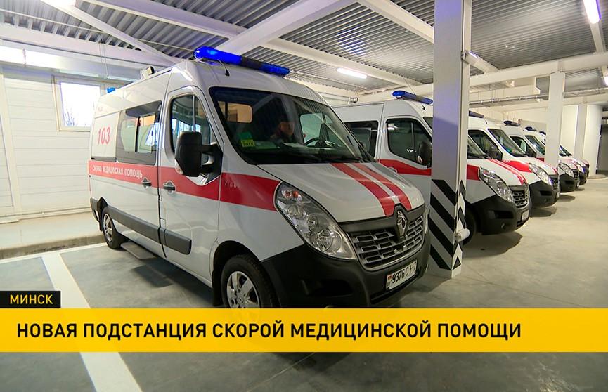 Новую подстанцию скорой помощи открыли в Минске