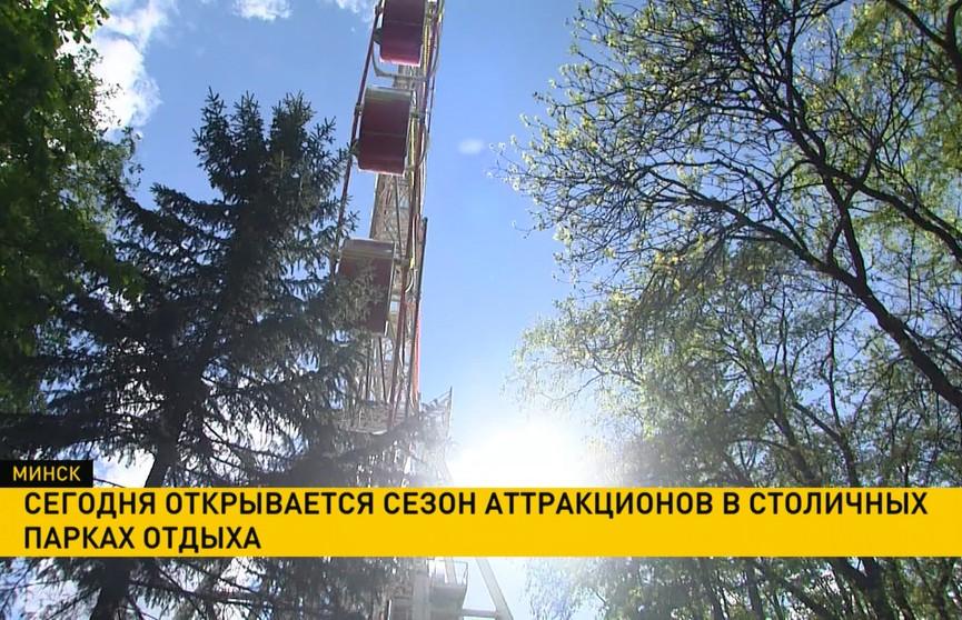 Аттракционы в парках Минска заработают 28 апреля. Что нового обещают в этом году?