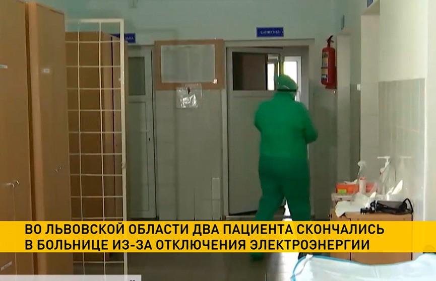 Два пациента на ИВЛ скончались во Львовской области из-за отключения электроэнергии