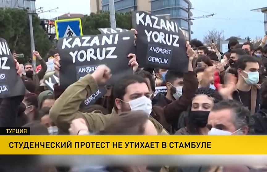 В Турции студенты протестуют против назначения нового ректора Босфорского университета