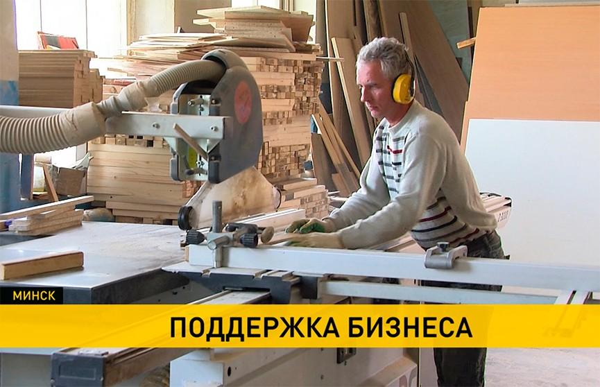 Белорусский фонд финансовой поддержки предпринимателей поручился за малый бизнес более чем на 3 млн рублей