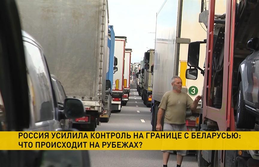 Ситуация на белорусско-российской границе: почему образовываются очереди?
