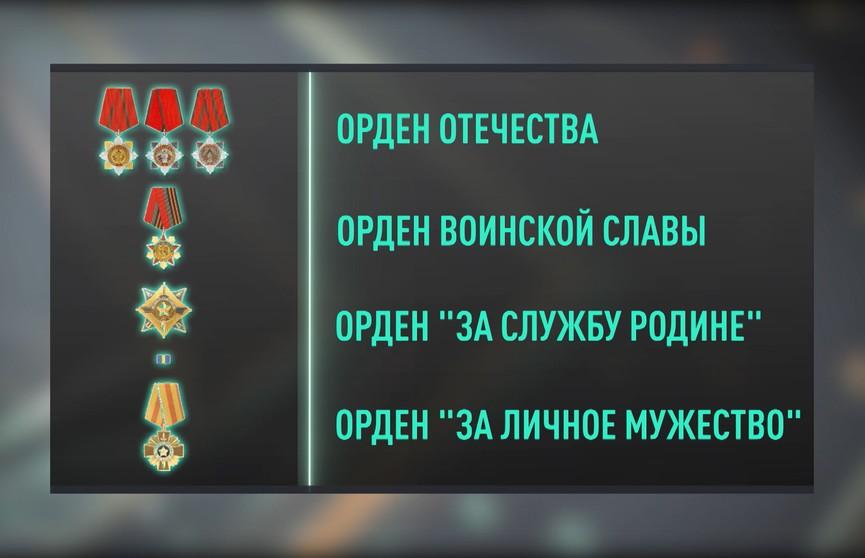 Государственные награды Республики Беларуси. Что означают и за какие заслуги присуждаются