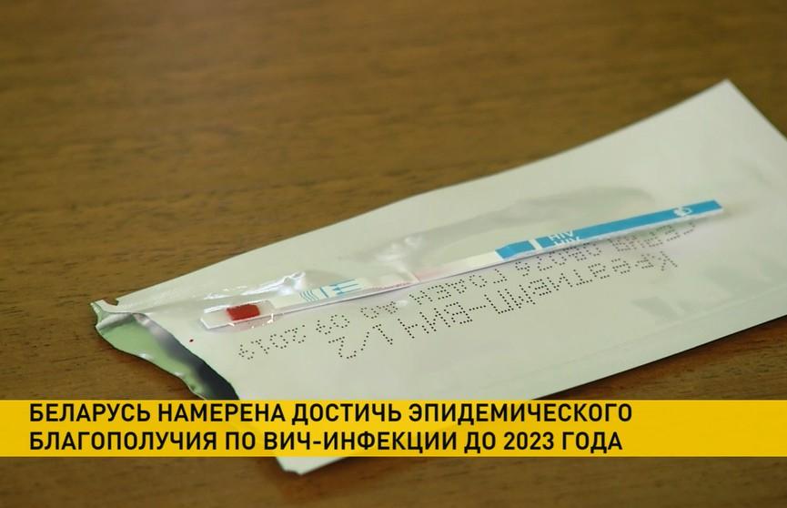Остановить распространение ВИЧ-инфекции и достичь эпидемического благополучия. Специалисты уверены, реализовать это к 2023 году реально