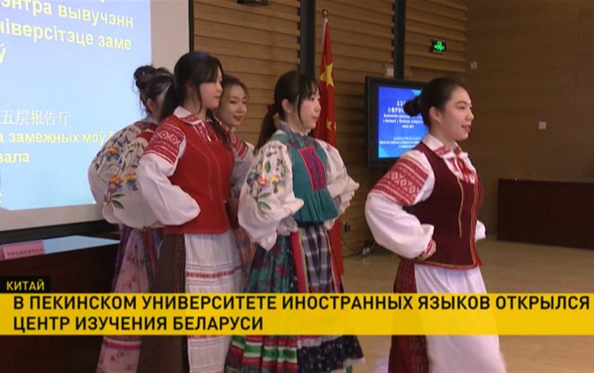 В Пекинском университете иностранных языков открылся Центр изучения Беларуси