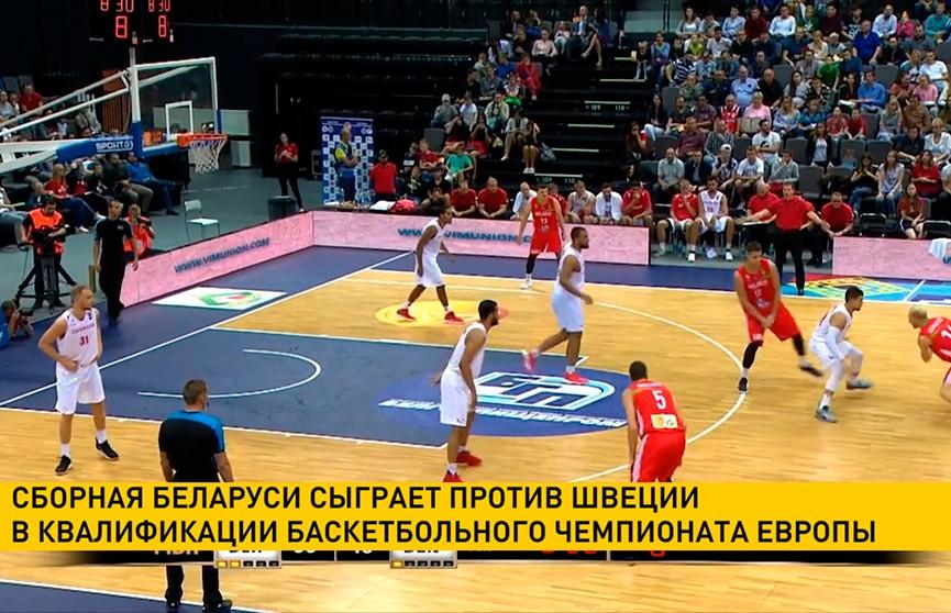 Баскетбольная сборная сыграет против Швеции в квалификации ЧЕ