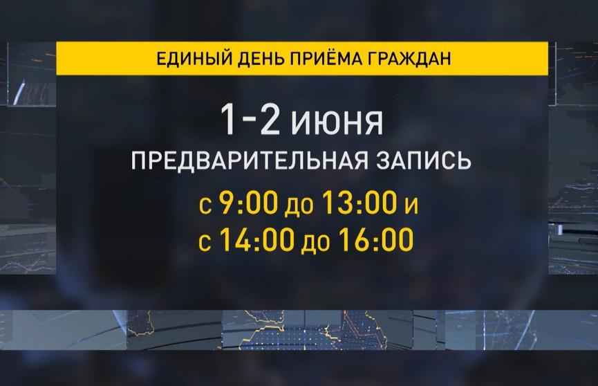Члены Президиума Совета Республики проведут единый день приема граждан в Минском районе