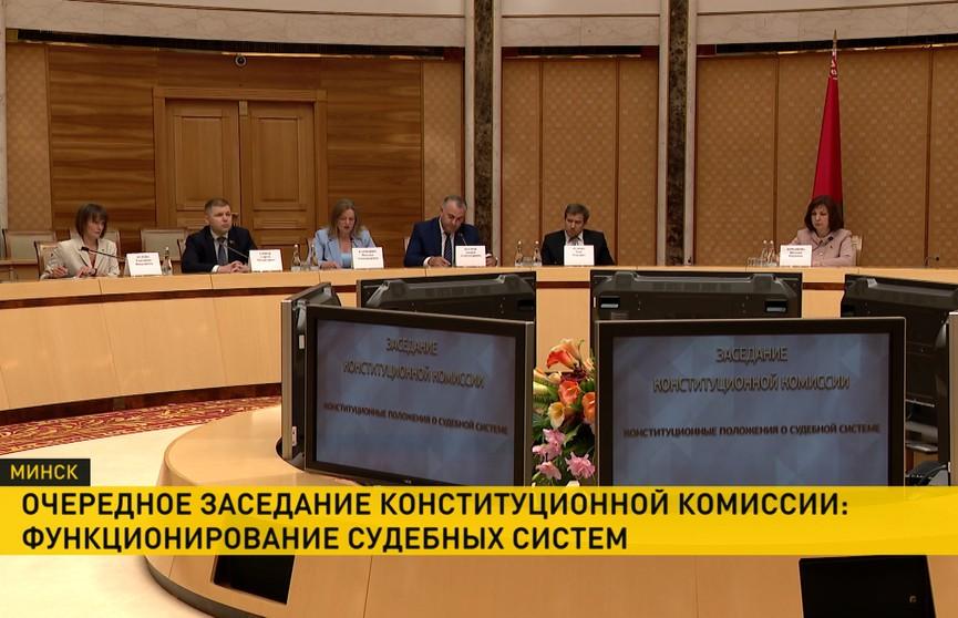 Конституционная комиссия обсуждает работу судебных систем