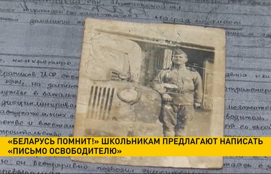 «Беларусь помнит!». Школьникам предлагают написать послание в прошлое – «Письмо освободителю»
