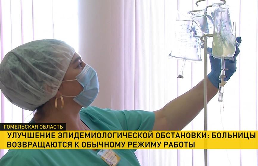 На Гомельщине больницы начинают принимать плановых пациентов