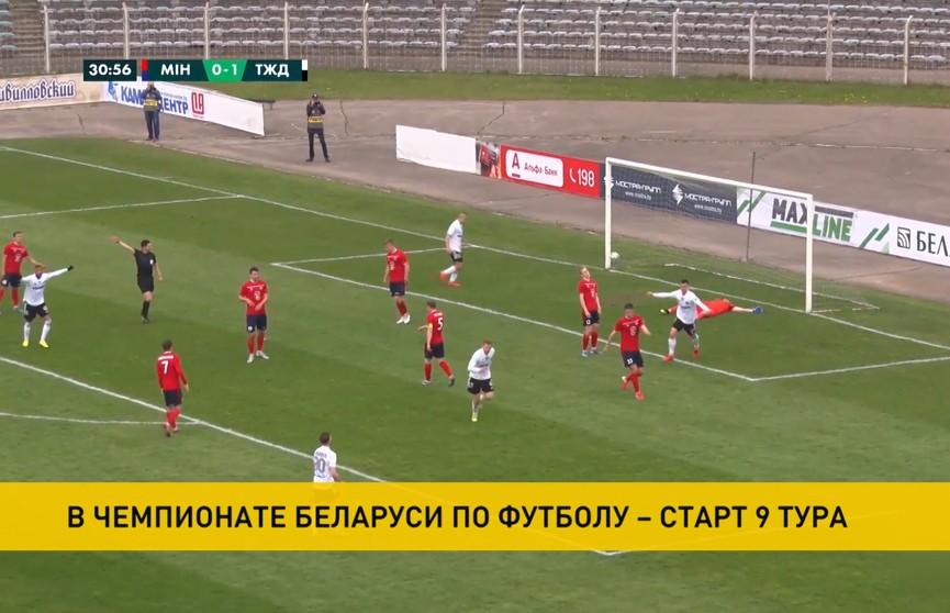 Стартует девятый тур чемпионата Беларуси по футболу