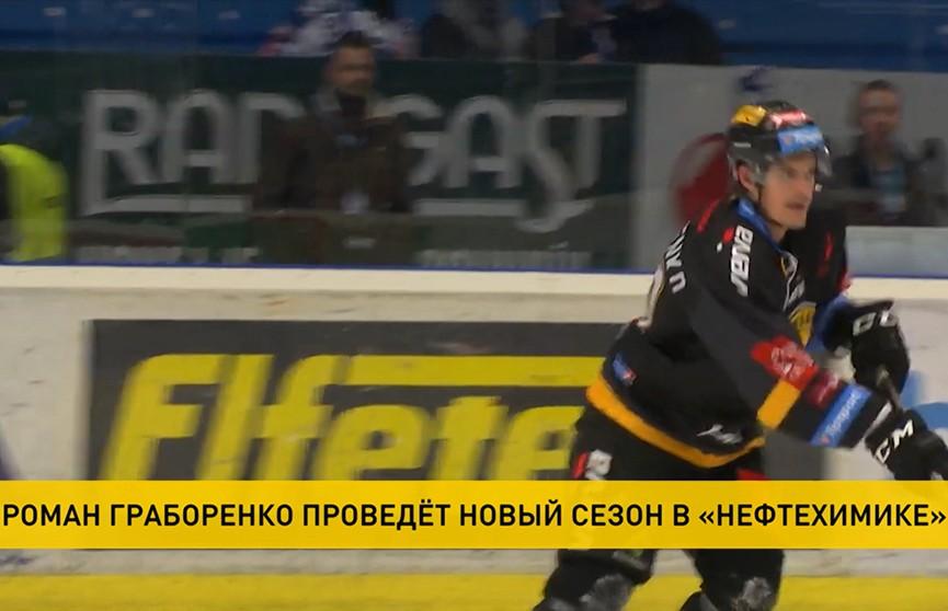 Клуб КХЛ «Нефтехимик» заключил однолетний контракт с защитником Романом Граборенко