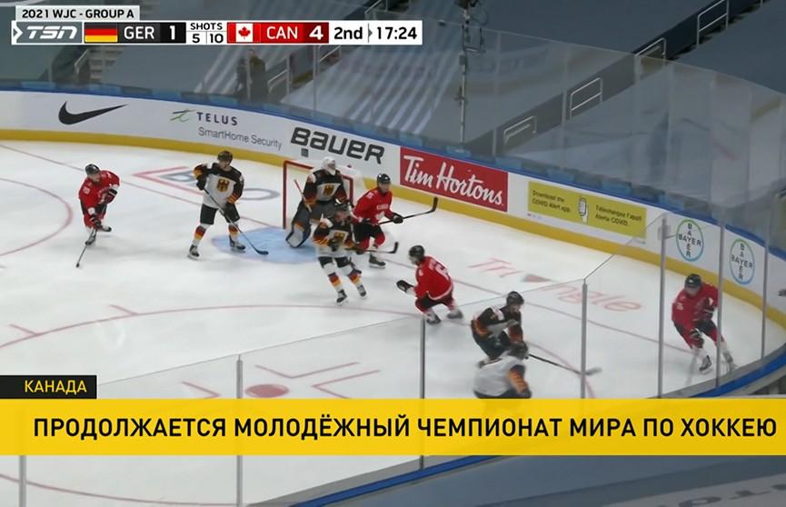 Молодёжный чемпионат мира по хоккею: канадские хоккеисты забросили 16 шайб в ворота сборной Германии