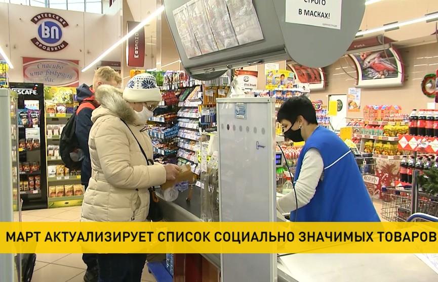 МАРТ усиливает мониторинг цен на «новогодние» продукты