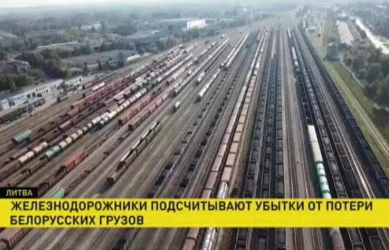 Литовские железнодорожники подсчитывают убытки от потери белорусских грузов