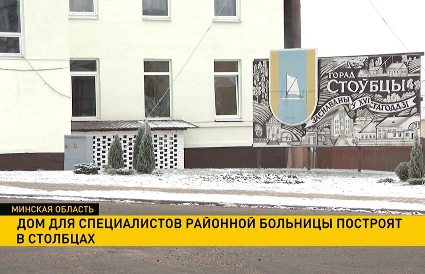 В Столбцах построят дом для медиков Центральной районной больницы