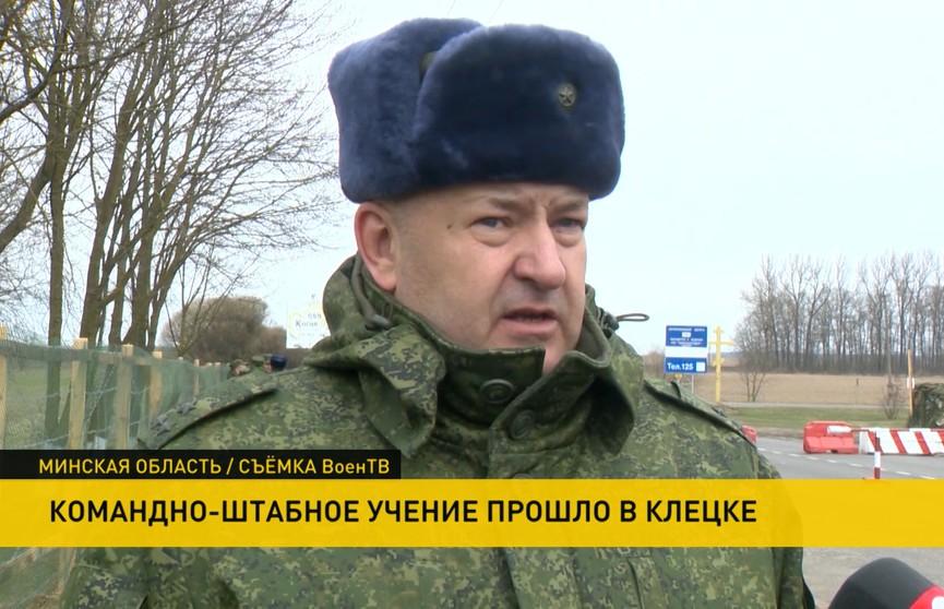 Командно-штабное учение прошло в Клецке