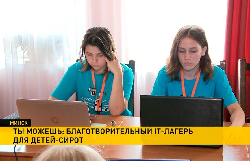 Азы программирования в благотворительном лагере постигают ребята со всей Беларуси