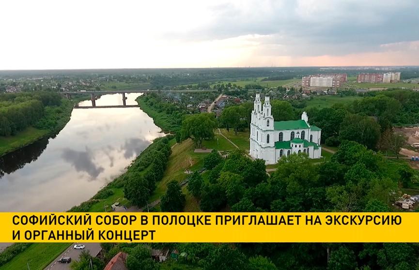 Софийский собор в Полоцке приглашает на экскурсию и органный концерт