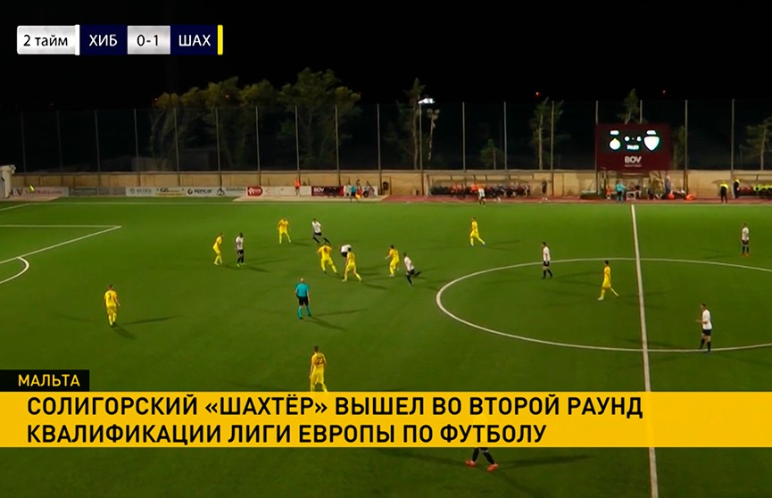 «Шахтер» прошёл первый раунд квалификации футбольной Лиги Европы