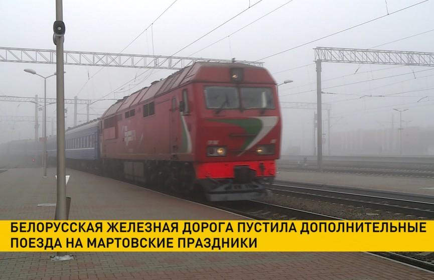 Белорусская железная дорога пустила дополнительные поезда на мартовские праздники