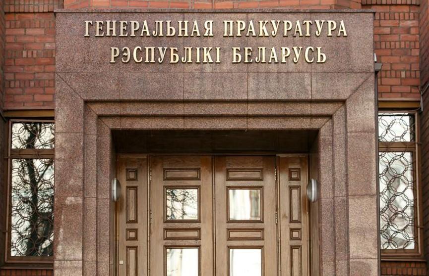 Генеральная прокуратура направила дело в отношении менеджеров «Белгазпромбанка» в Верховный суд
