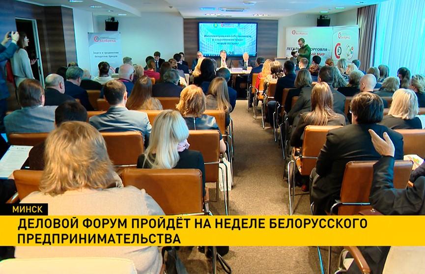 Деловой форум пройдёт на Неделе белорусского предпринимательства