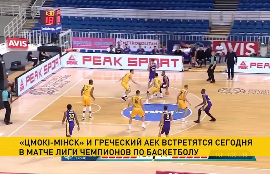 «Цмокi-Мiнск» сыграет с греческим АЕКом в Лиге чемпионов